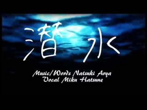 """潜水 / 青屋夏生  (高画質版) """"Diving / Natsuki Aoya"""""""