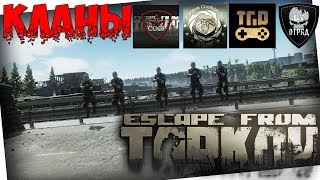 КЛАНЫ: СОБР,  ДОЛГ, TGR, DT Escape from Tarkov