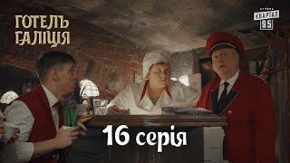 Готель Галіція / Отель Галиция, 16 серия | комедийный сериал 2017