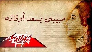 Habeeby Yasaed Awqato - Umm Kulthum حبيبى يسعد اوقاته - ام كلثوم