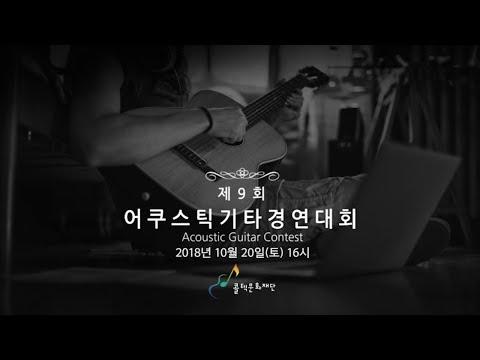 제9회 어쿠스틱기타 경연대회 연주 영상 모음 [하이라이트]