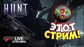 Этот стрим! Hunt Showdown - live streaming on YouTube!