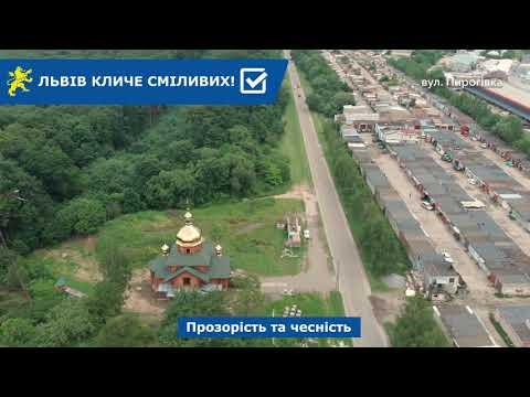 Над Левом: вул. Пирогівка