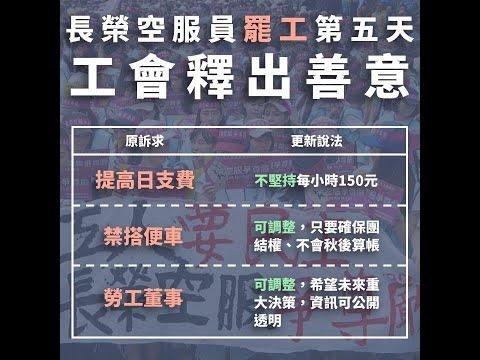 長榮罷工第5天 工會:願讓步提前結束!