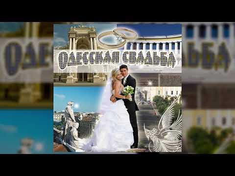 Одесская свадьба
