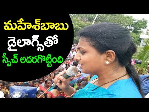 Roja Punch Dialogues Election Campaign For Nandyal By Election