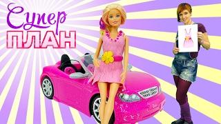 Барби и платье из пластилина в видео для детей СуперПлан Капуки Кануки