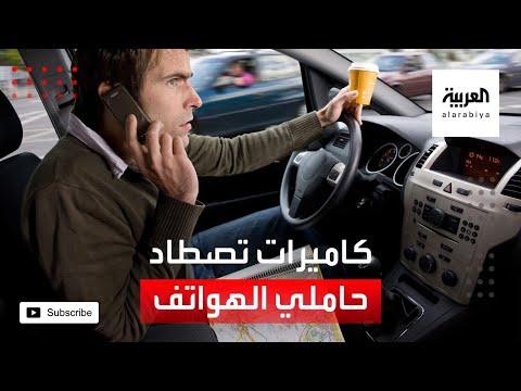 العرب اليوم - شاهد: هكذا تصطاد الكاميرات حاملي الهواتف أثناء القيادة في هولندا