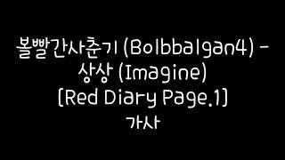 볼빨간사춘기 (Bolbbalgan4) - 상상 (Imagine) [Red Diary Page.1] 가사