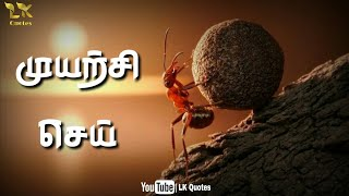 Tamil Motivation video💪 முயற்சி செய்💪 Motivational WhatsApp status | Motivation Status | LK Quotes