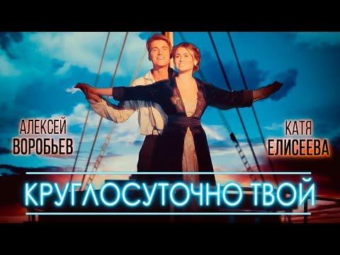 Алексей Воробьев & Катя Блейри - Круглосуточно твой