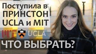 Как поступить в АМЕРИКАНСКИЙ УНИВЕРСИТЕТ. Принстонский Университет или MIT? UCLA?