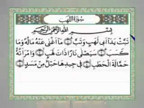 Al Quran Surah 113 Al Falaq 6 Ayat Bahasa Arab Latin