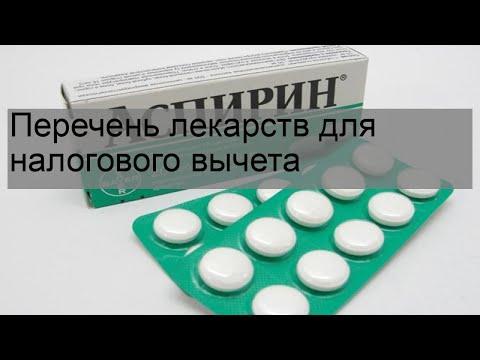 Перечень лекарств для налогового вычета