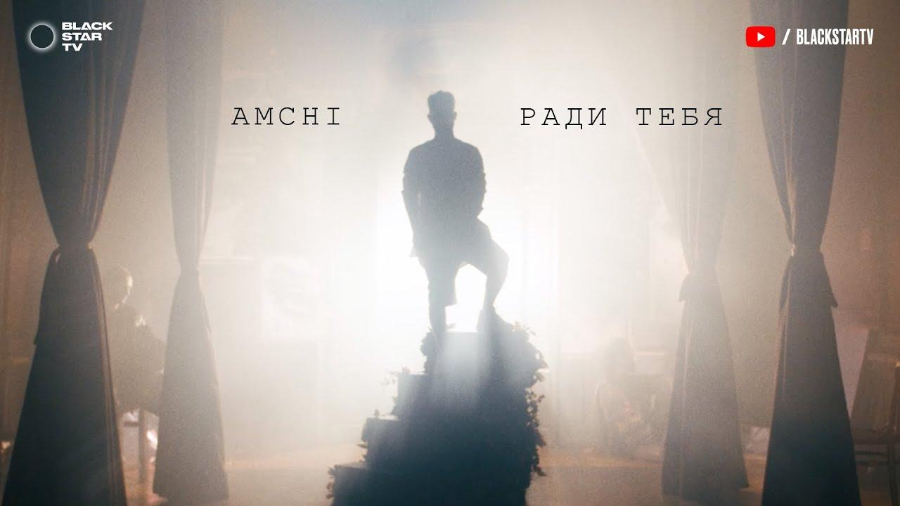 Amchi — Ради тебя