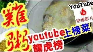 雞粥🏆🏆🏆18(youtube虎榜)上榜菜🏅電飯煲👍簡單容易