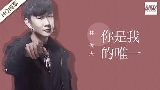 [ 纯享版 ] 林俊杰《你是我的唯一》《梦想的声音》第3期 20161118 /浙江卫视官方HD/