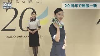 就航20周年記念し制服を一新 エア・ドゥ (2018/10/23)北海道新聞