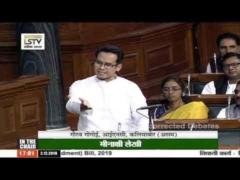 Parliament Winter Session 2019 | Gaurav Gogoi Remarks on The Taxation Laws Bill, 2019