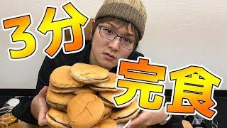 早食神の俺がハンバーガーの早食いギネス記録を出すやつ