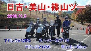 原付二種4台で日吉・美山・篠山ツーリング 動画