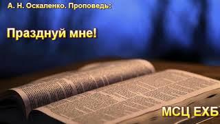 """Празднуй Мне!"" А. Н. Оскаленко. МСЦ ЕХБ."