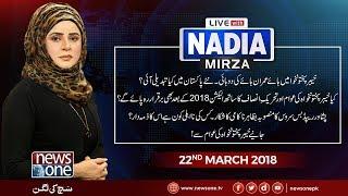 Live with Nadia Mirza   22-March-2018   Peshawar Special   PTI   KPK   Imran Kan