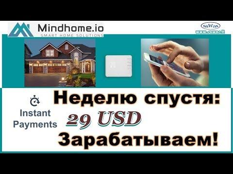 НЕ ПЛАТИТ MindHome - Неделю спустя: INSTANT вывод 29 USD. Зарабатываем!, 17 Октября 2019