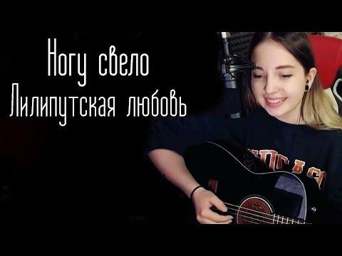 Ногу свело - Лилипутская любовь (Юля Кошкина cover)