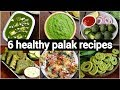 6 healthy palak recipes | quick & easy spinach recipes | 6 स्वस्थ पालक रेसिपी