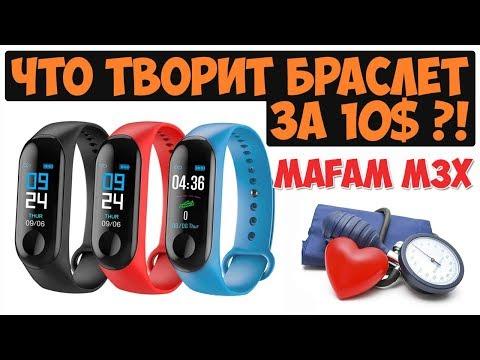 MAFAM M3X - ФИТНЕС БРАСЛЕТ ЗА 10$ С ИЗМЕРЕНИЕМ ДАВЛЕНИЯ - АЛЬТЕРНАТИВА MI BAND 3 ?