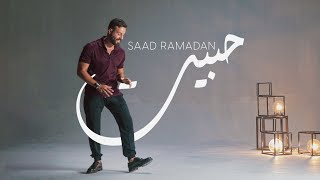 Saad Ramadan - Habbet (Official Music Video) | سعد رمضان - حبيت تحميل MP3