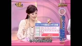 吳美玲姓名學分析-2013下半年運勢超旺的人