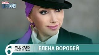 Елена Воробей в гостях у Ксении Стриж («Стриж-Тайм», Радио Шансон)