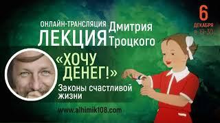 Дмитрий Троцкий 💥«Хочу Денег». Лекция 6.12.2017