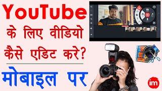 how to edit videos for youtube on mobile - youtube ke liye video kaise edit kare | KineMaster
