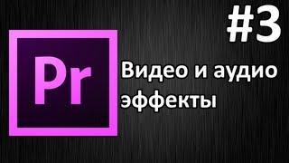 Adobe Premiere Pro, Урок #3 Видео и аудио эффекты