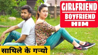Girlfriend Boyfriend And Him || Nepali Short Film || Local Production || June 2019