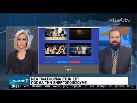 Νέα πλατφόρμα της ΕΡΤ –  πώς θα την ενεργοποιήσουμε | 24/04/2020 | ΕΡΤ