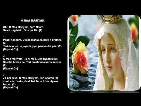 O Maa Mariam Tera Naam (Hindi Marian Hymn)