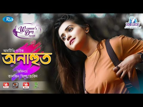 Onahuto | ft. TAREEN JAHAN & TANJIN TISHA l Woman's Day Special | New Bangla Natok 2019 | Rtv Drama