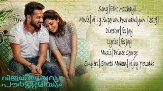 Etho Mazhayil | ഏതോ മഴയിൽ | Asif Ali Hits | Malayalam Lyrics | Vijay Superum Pournamiyum