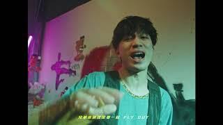 中國說唱最新 MV Hot 100 ![11-24*]