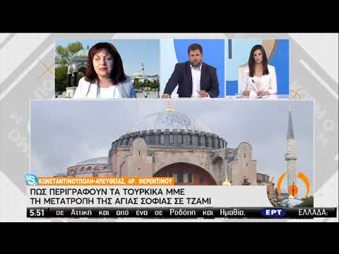 Αγία Σοφία   Ταχύτατες οι διαδικασίες μετατροπής σε τζαμί   14/07/2020   ΕΡΤ
