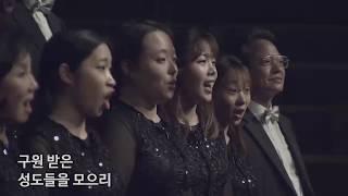 하나님의 나팔소리 (진선미 곡) - 여의도침례교회 1부찬양대