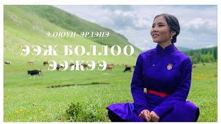 Eej bolloo eejee E.Oyun-Erdene Ээж боллоо ээжээ Э.Оюун-Эрдэнэ