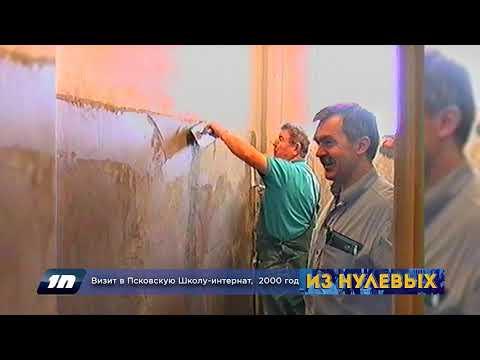 Из нулевых / 3-й сезон / 2000 / Визит в Псковcкую Школу интернат