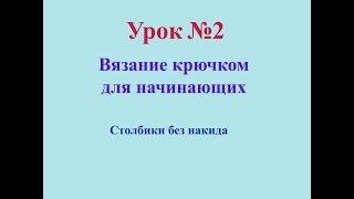 УРОК №2 - Столбики без накида КРЮЧКОМ (для начинающих)