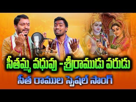 Sri Rama Navami Special Telugu Video Songs    2019 Songs