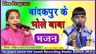 Bandakpur Ke Bhole Baba Jawabi Bundeli Rai Nach Sachin Sandhya Rathore Damoh Mp